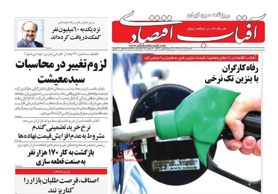 صفحه نخست روزنامه های مالی 9 آذر ماه