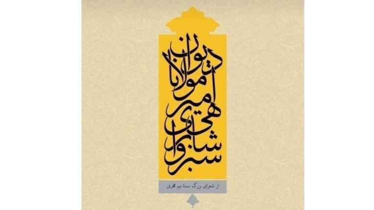 امیرشاهی سبزواری؛ شاعری با هنرهای چندگانه