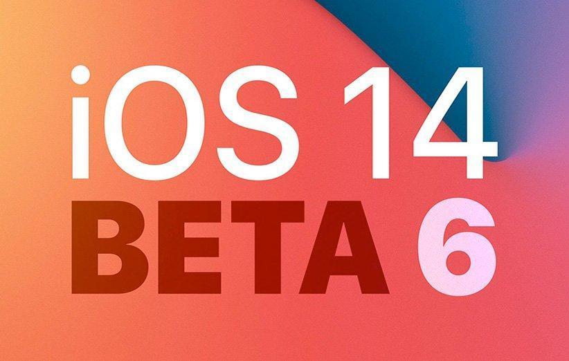 ششمین نسخه بتا از سیستم عامل های iOS 14 و iPadOS 14 منتشر شد