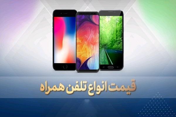 قیمت روز گوشی موبایل در 15 دی